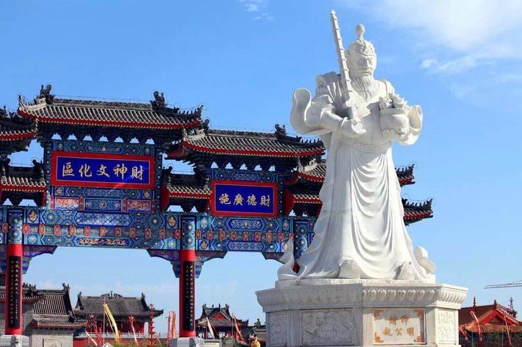 赵公明财神文化景区+周至水街(往返交通+门票)