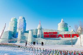 哈尔滨冰雪大世界一日游(春节班次)